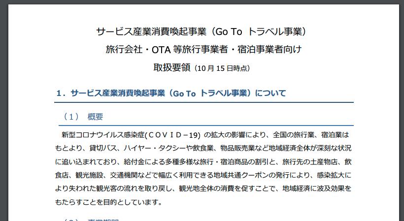 GoToトラベル事業取扱要領ダウンロード
