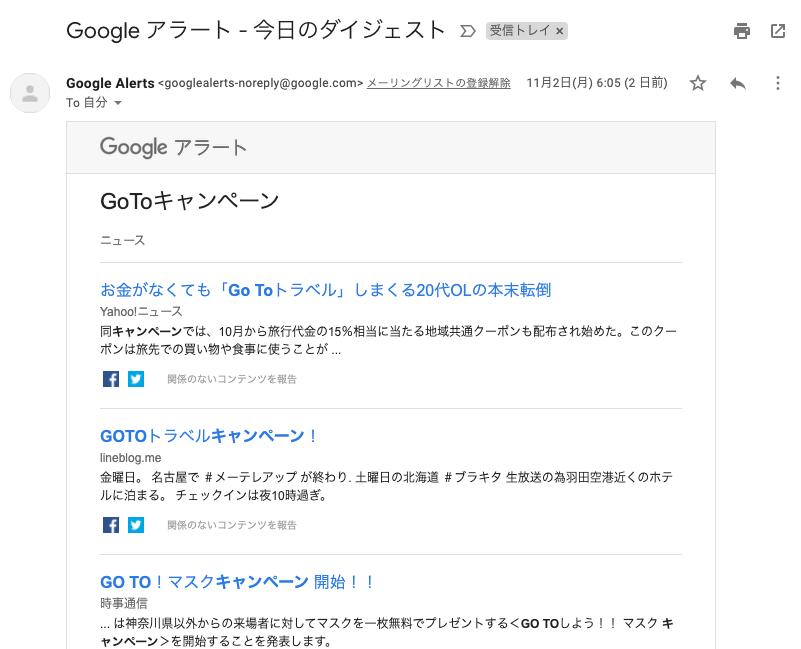 Googleアラートのメール画面