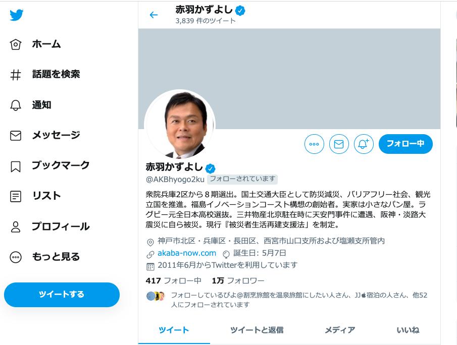 国土交通大臣赤羽かずよし氏のTwitter