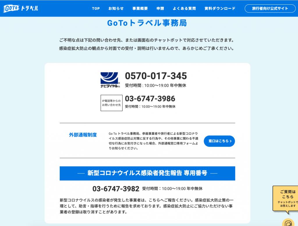 GoToトラベル事務局 お問い合わせ電話番号