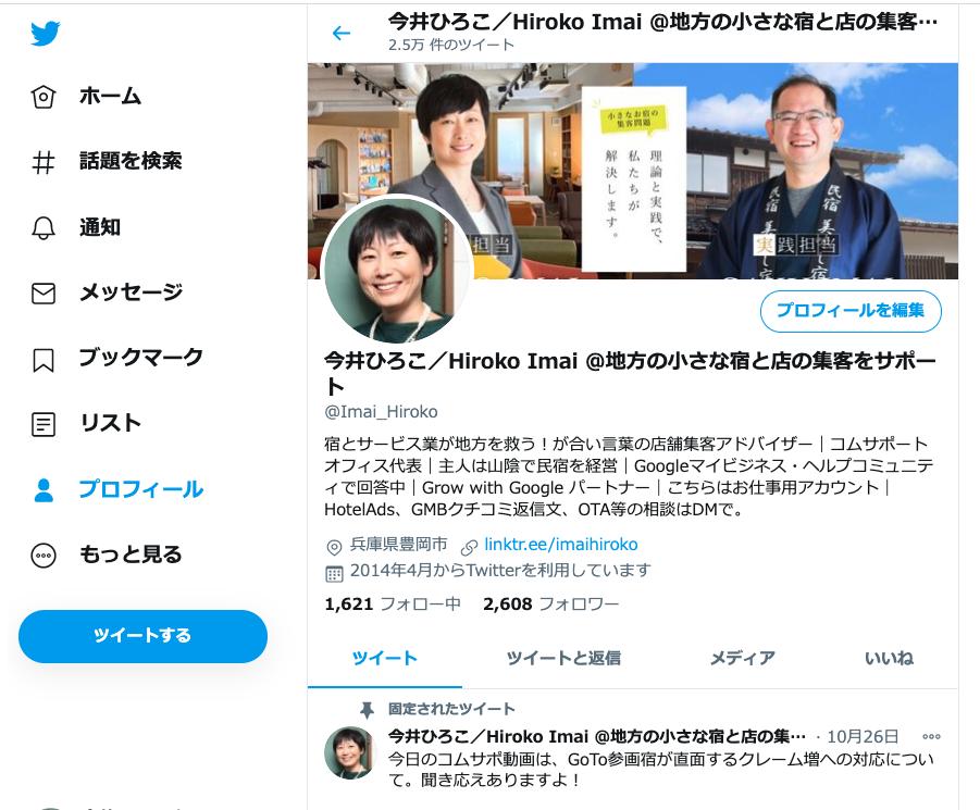今井ひろこ コムサポートオフィスの公式Twitter