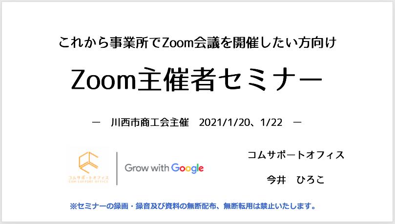 Zoom主催者向けセミナー