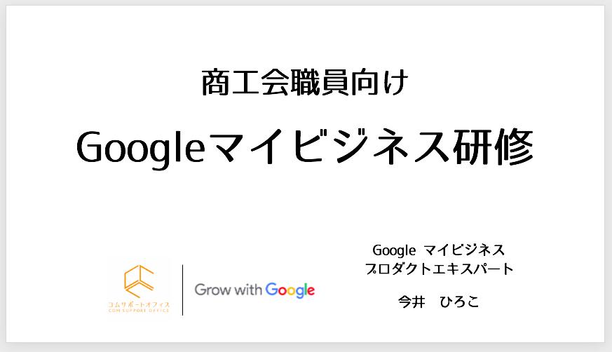 商工会職員向けGoogleマイビジネスセミナー
