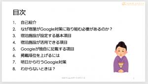 Googleマイビジネス宿泊事業編