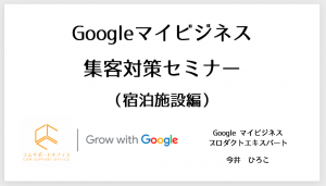 Googleマイビジネス集客対策セミナー(宿泊施設編)
