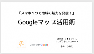 Googleマップ&ローカルガイド講座(浦河観光協会・浦河商工会議所主催)