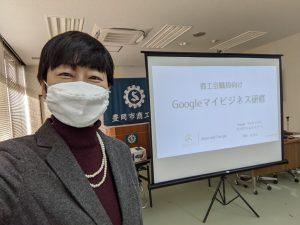 商工会職員向けGoogleマイビジネス研修