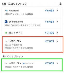 ホテルセンGoogle検索結果