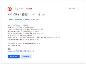 Googleマイビジネスヘルプコミュニティダイジェスト ビジネスの重複について
