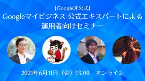Googleマイビジネス公式エキスパートによる運用者向けセミナー