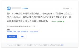 Googleマイビジネスヘルプコミュニティダイジェスト ルート検索の間違い