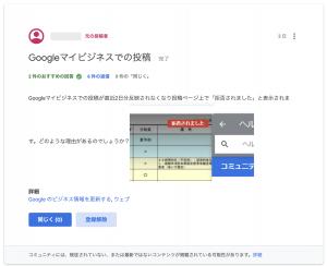 Googleマイビジネスヘルプコミュニティダイジェスト