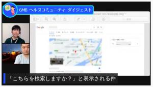 こちらを表示しますか Googleマイビジネスヘルプコミュニティダイジェスト
