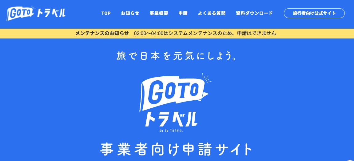 GoToトラベル事業