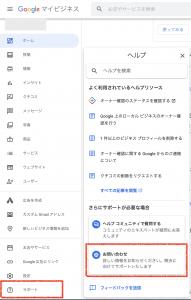 Googleマイビジネスサポート入口