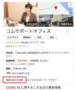 情報の修正を提案(Google検索)