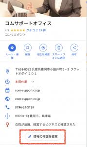 Googleマイビジネスヘルプコミュニティダイジェスト情報の修正を提案(Googleマップ)