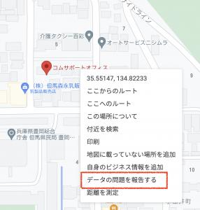 Googleマイビジネスヘルプコミュ二ティダイジェスト Googleマップの問題を報告する