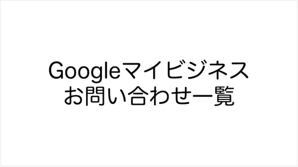 Googleマイビジネスヘルプコミュニティダイジェスト Googleマイビジネスお問い合わせ一覧