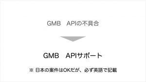 Googleマイビジネスヘルプコミュニティ GoogleマイビジネスAPIサポートフォーム