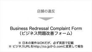 Googleマイビジネスヘルプコミュニティダイジェスト 店舗違反報告フォーム