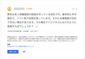 営業時間の設定 Googleマイビジネスヘルプコミュニティダイジェスト