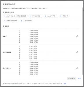 飲食店の営業時間 Googleマイビジネスヘルプコミュニティダイジェスト