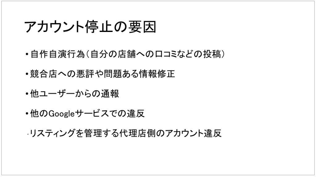 アカウント停止の要因 4月8日Googleマイビジネスダイジェスト