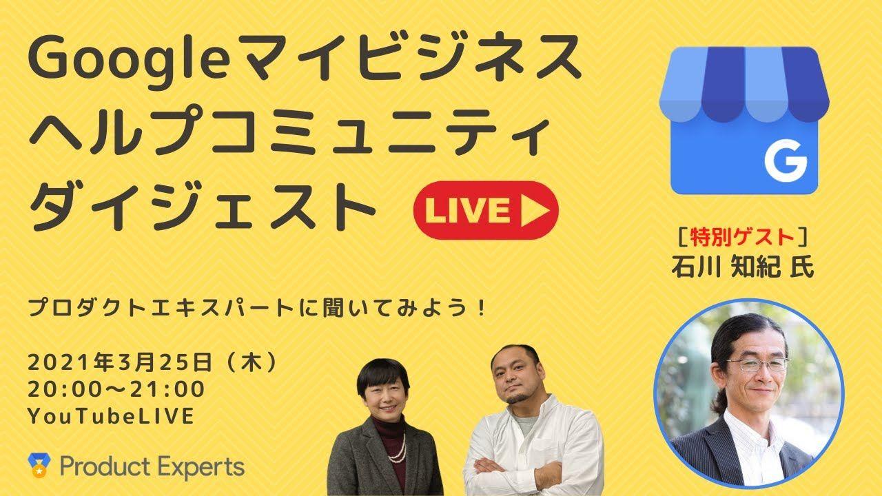 Googleマイビジネスヘルプコミュニティダイジェスト 3月25日配信