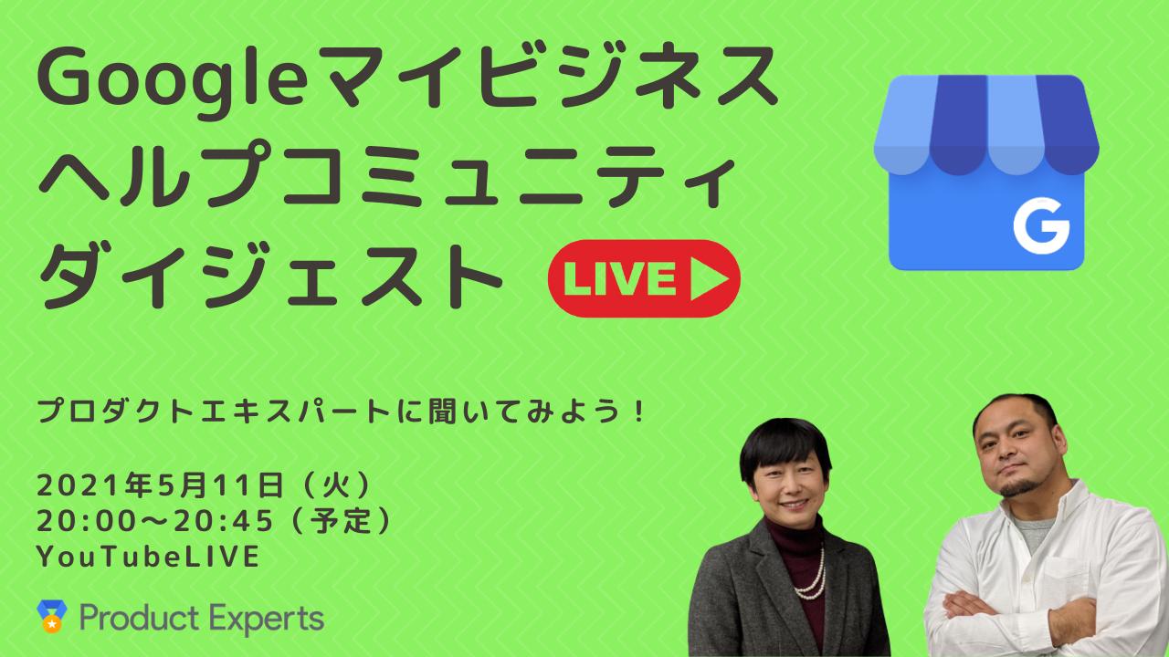 Googleマイビジネスヘルプダイジェスト21年5月11日配信