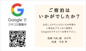 Googleマイビジネスレビューカード