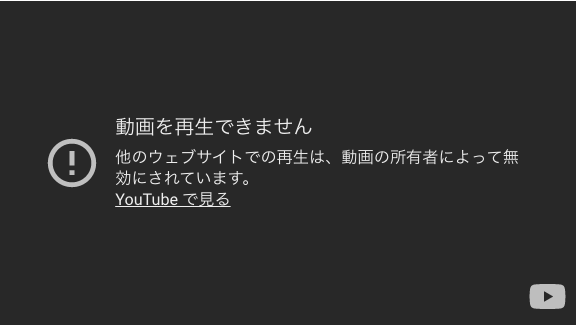 動画を再生できません 他のウェブサイトでの再生は、動画の所有者によって無効にされています