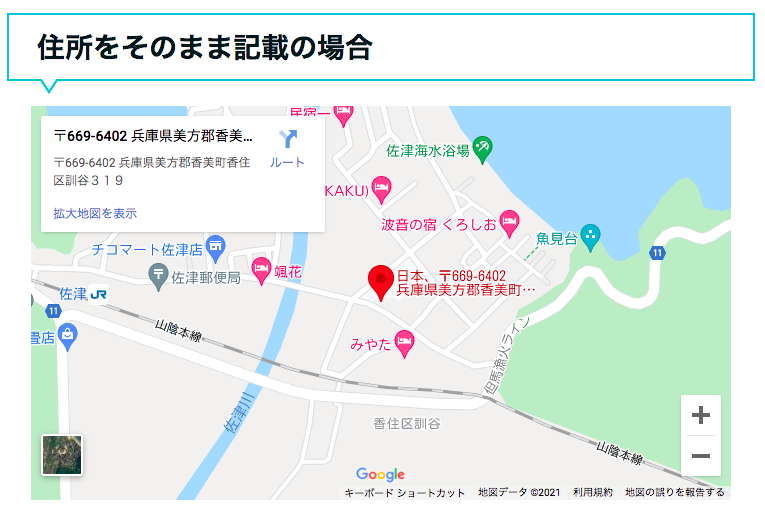 Googleマップの埋め込みについて、住所で登録する場合