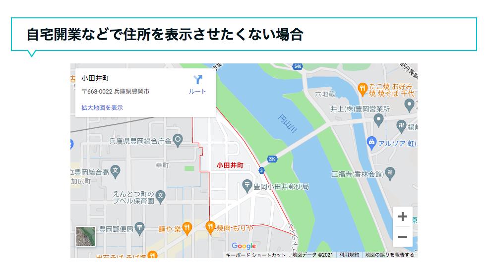 Googleマップの埋め込み 非店舗型の場合