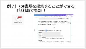 CanvaでPDFを修正できる!