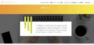 コムサポートオフィス動画コンテンツページ
