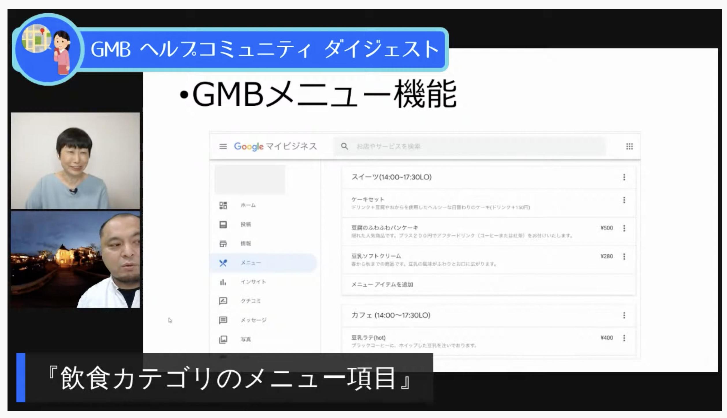 Googleマイビジネス飲食カテゴリのメニュー設定