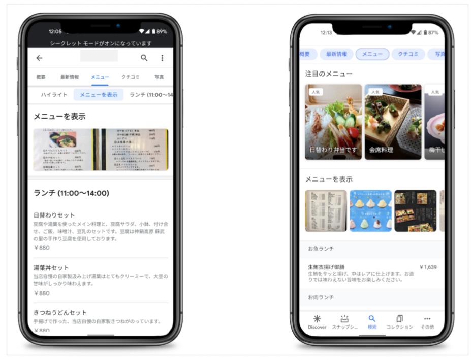 飲食カテゴリーのメニュー設定項目_Googleマイビジネス