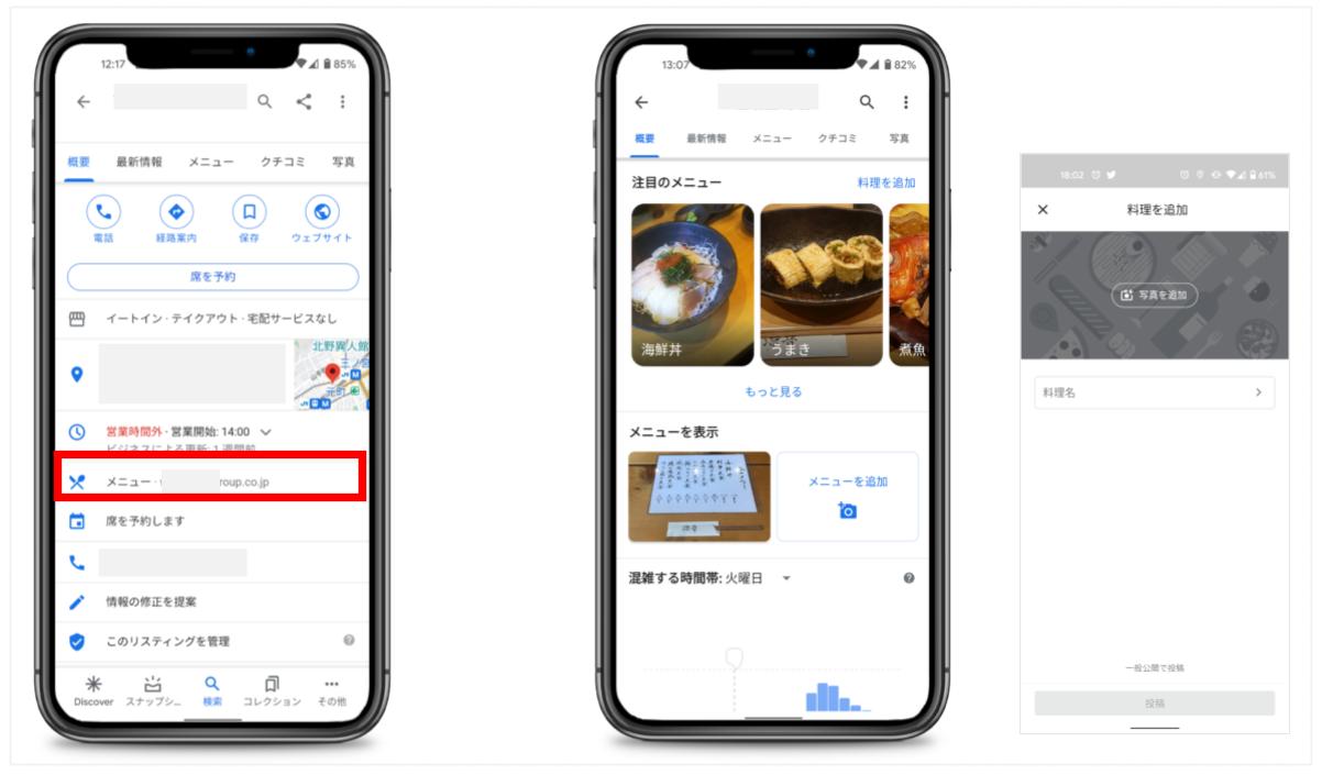 飲食カテゴリーのメニュー設定について_Googleマイビジネス