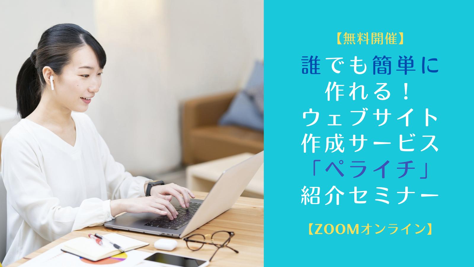 ペライチ紹介セミナー(無料)